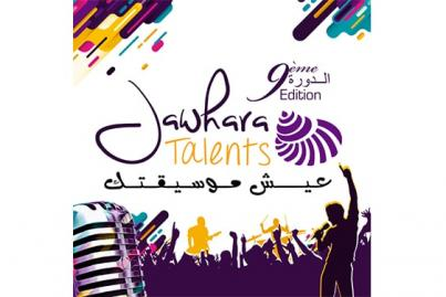winners, of, the, jawhara, talent, competition, 2019